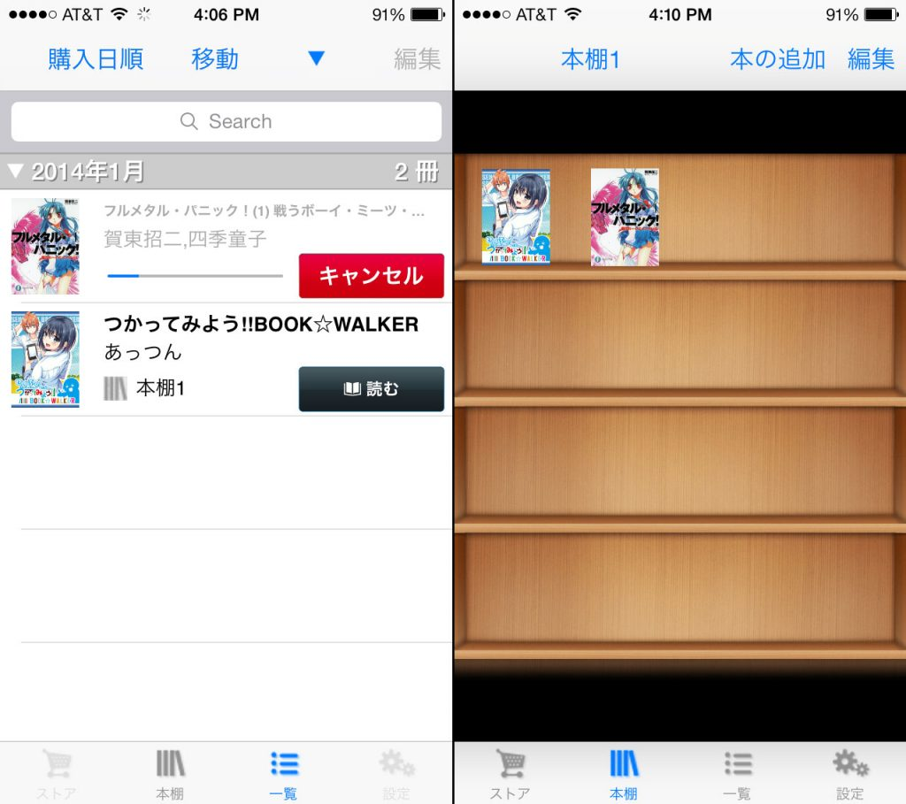 Buying Japanese eBooks in the U S  via BookWalker App